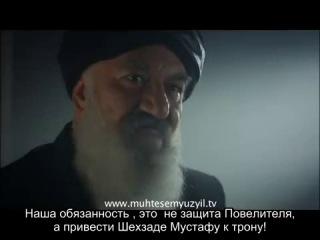 Великолепный век 119 серия анонс (русские субтитры)