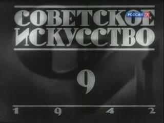 Хроники военного времени. 1941-1945